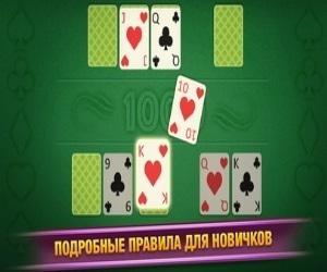 pravila-igri-v-1000-v