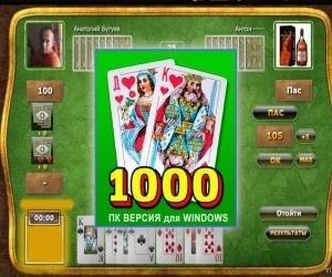Скачать игры тысяча рс, карточная игра 1000, скачать игру 1000.