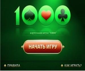 Игра Тысяча